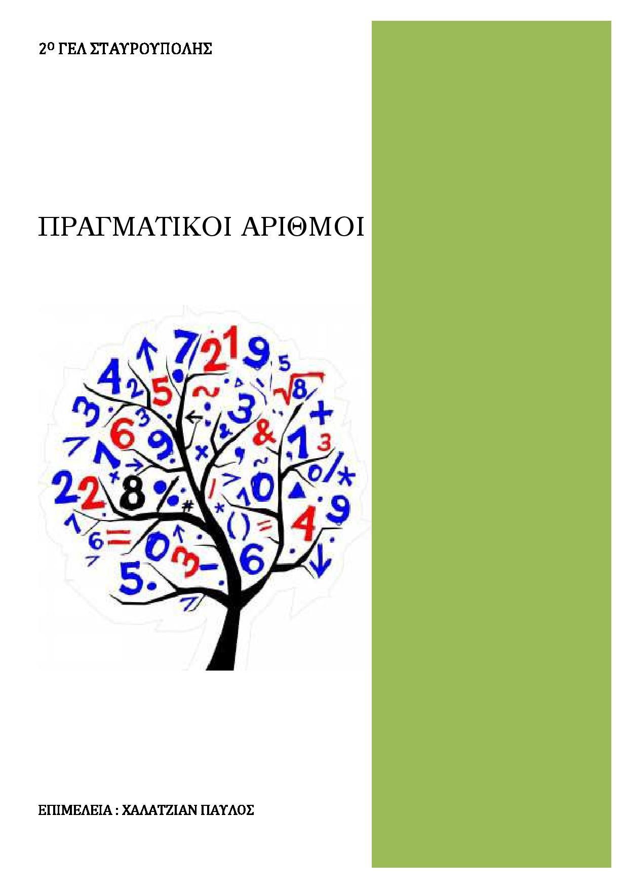 Κατεβάστε το βιβλίο του Παύλου Χαλατζιάν για την Άλγεβρα της  Α΄ Λυκείου