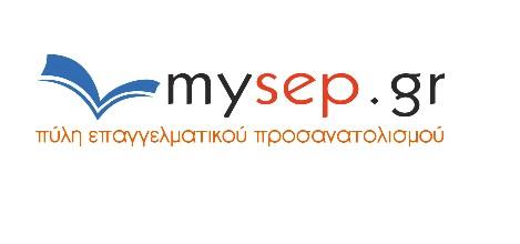 Έγκαιρη και έγκυρη ενημέρωση σε κάθε ζήτημα επαγγελματικού προσανατολισμού από την  Τράπεζα Πληροφοριών mysep.gr