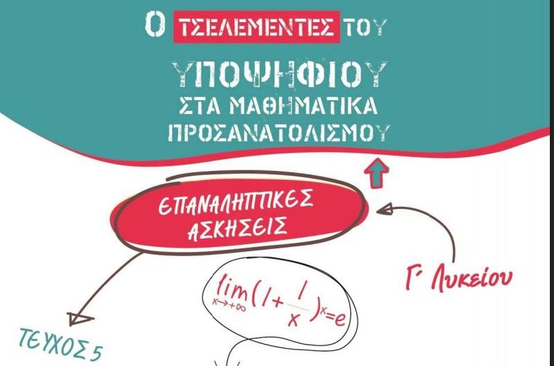 """Κατεβάστε Δωρεάν """"Ο Τσελεμεντές του υποψηφίου"""" στα Μαθηματικά Προσανατολισμού Γ Λυκείου"""